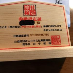 【復縁神社・大神神社で受験】神社検定3級合格のコツ