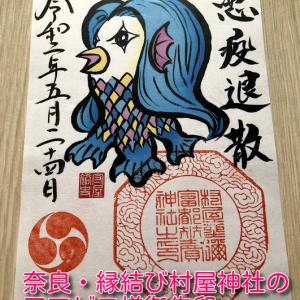 アマビエの御朱印でコロナ収束を願う。奈良の縁結び神社で授与しました。