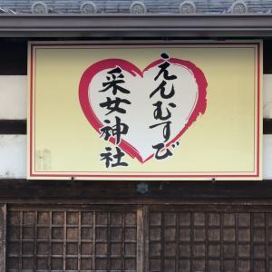 奈良の縁結び神社「采女神社」はいつ開いている?おすすめ奈良の占いスポット紹介