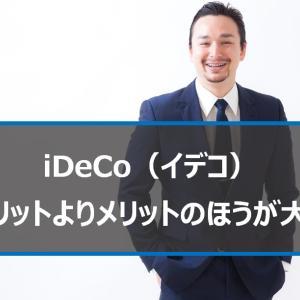 iDeCoはデメリットよりメリットのほうが大きい