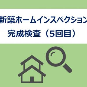 【新築ホームインスペクション】完成検査(最終5回目)