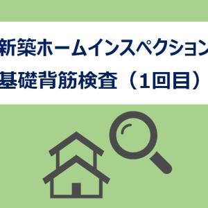 【新築ホームインスペクション】基礎背筋検査(1回目)