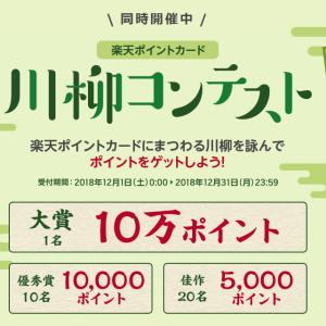 楽天ポイントカード「川柳コンテスト」