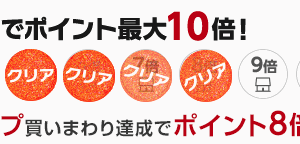 スーパーSALE追加購入 【防寒寝具】