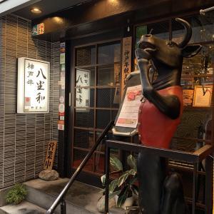 BGMはYAZAWA「神戸牛 八坐和 阪急三宮店」で神戸牛づくしランチ