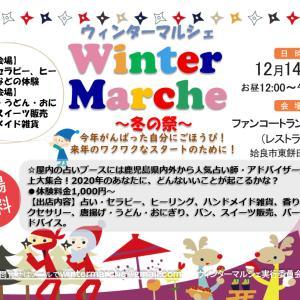 【明日はイベント】ウィンターマルシェ~最後まで読んでね!
