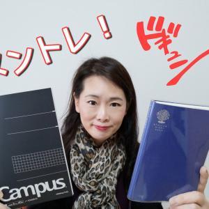 使うのはノートだけ。【思考整理】でスッキリ!