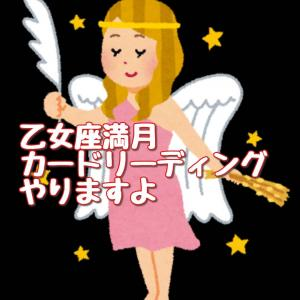 2月27日乙女座満月のカード引き〜春分までにこれを準備!!