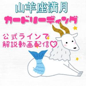 6月25日山羊座満月のカード引き〜夢をかなえるために必要なもの