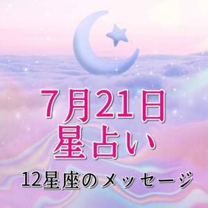 7月21日星占い 12星座別メッセージ