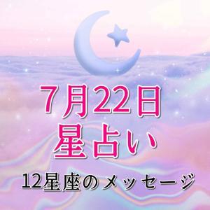 7月22日星占い 12星座別メッセージ