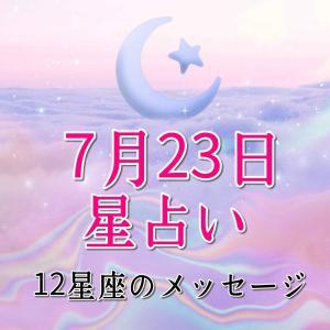7月23日星占い 12星座別メッセージ