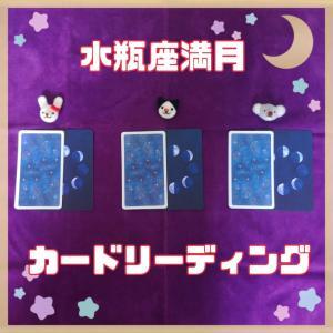 7月24日水瓶座満月カードリーディング〜あなたへのメッセージ