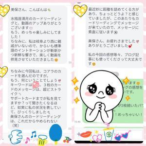 カード占い動画【無料配信中】「私を見てますか?」「ドンピシャ」のお声ありがとうございます。