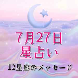 7月27日星占い 12星座別メッセージ