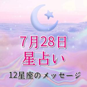 7月28日星占い 12星座別メッセージ