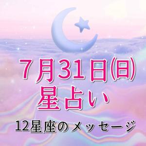 7月31日星占い 12星座別メッセージ