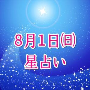 8月1日星占い 12星座別メッセージ