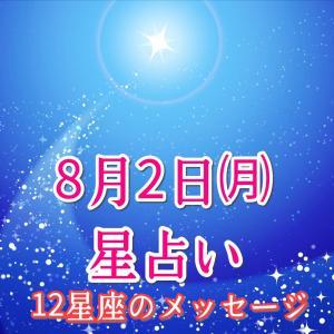 8月2日星占い 12星座別メッセージ