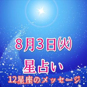 8月3日星占い 12星座別メッセージ