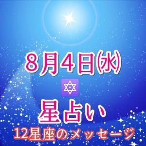 8月4日星占い 12星座別メッセージ