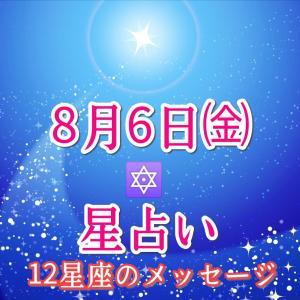 8月6日星占い 12星座別メッセージ