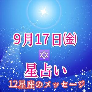 9月17日星占い 12星座別メッセージ