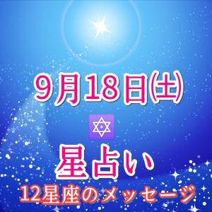 9月18日星占い 12星座別メッセージ