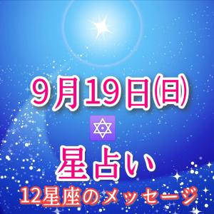 9月19日星占い 12星座別メッセージ