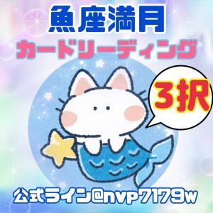 9月21日魚座満月【3択】カードリーディング