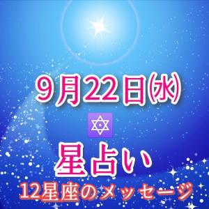 9月22日星占い 12星座別メッセージ