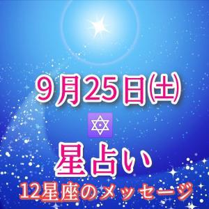 9月25日星占い 12星座別メッセージ