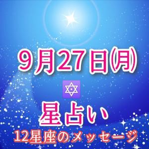 9月27日星占い 12星座別メッセージ