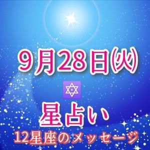 9月28日星占い 12星座別メッセージ