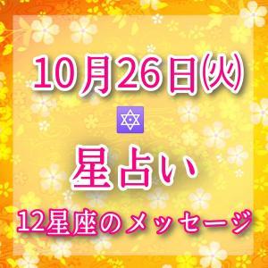 10月26日星占い 12星座別メッセージ