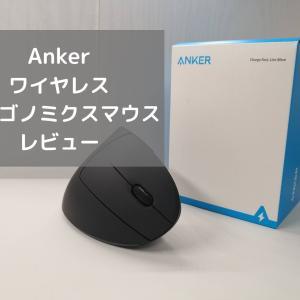 【レビュー】Ankerエルゴノミクス2.4GHzワイヤレスマウス 2,000円だけど多機能なサメ型マウス