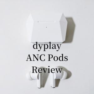 【dyplay ANC Podsレビュー】6,000円台で-25dBのノイズキャンセリングとQiワイヤレス充電に対応した低遅延完全ワイヤレスイヤホン