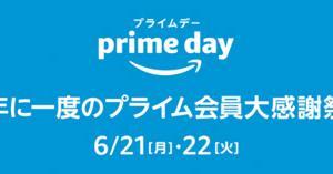 遂にキタ「Amazonプライムデー2021」おすすめの完全ワイヤレスイヤホンをピックアップ