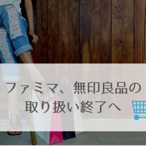 【悲報】ファミマ 無印良品を販売終了へ!在庫限りの販売、ネットでは悲しみの声も