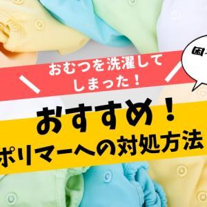オムツを洗濯した時の対処法は「もう一回洗う」が正解!