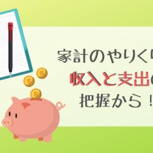 家計のやりくりのコツを大公開!まずは「収入」と「支出」の把握から!