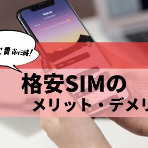 格安SIMを利用するメリットとは?