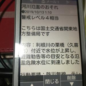 今回の台風で埼玉県在住なのに茨城県へ避難