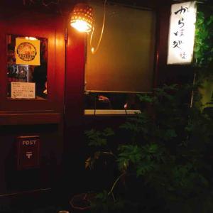 新宿二丁目で自家製野菜や新鮮なお刺身が食べれるワカコ酒の作者も訪れた店~から味処 粧