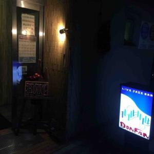 大人の憩いの場所 ~大塚 LIVE JAZZ BAR DONFAN