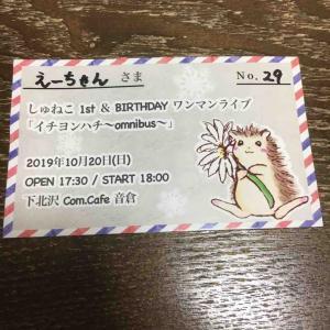 しゅねこ 1st & BIRTHDAY ワンマンライブ@下北沢 Com.Cafe 音倉