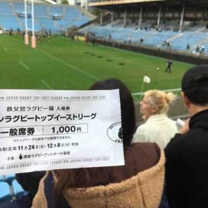 ジャパンラグビートップイーストリーグ 試合観戦@秩父宮ラグビー場