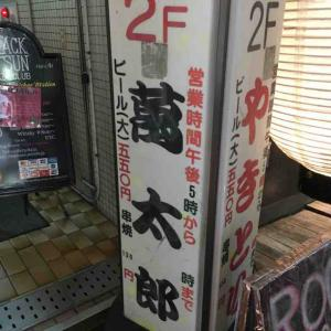 アットホームな雰囲気の大衆居酒屋 ~新宿 萬太郎Jr.