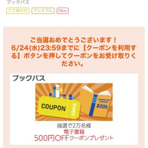 au 三太郎の日に電子書籍500円OFFクーポンが当たりました