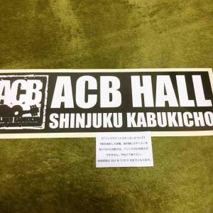 新宿ACBホールからクラファンリターン届きました
